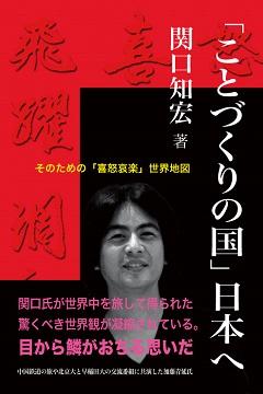 『「ことづくりの国」日本へ』