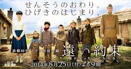 TBSドラマ 「遠い約束」