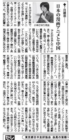 『日本と中国』 東京都版9月1日号