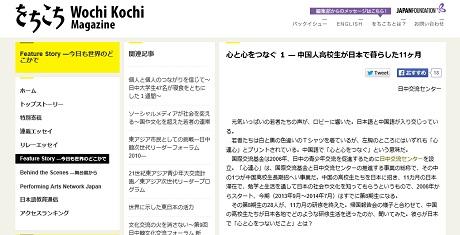 「心と心をつなぐ 1 — 中国人高校生が日本で暮らした11ヶ月」