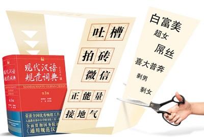 『現代漢語規範詞典』 改訂第3版