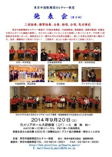 東京中国歌舞団カルチャー教室第3回発表会