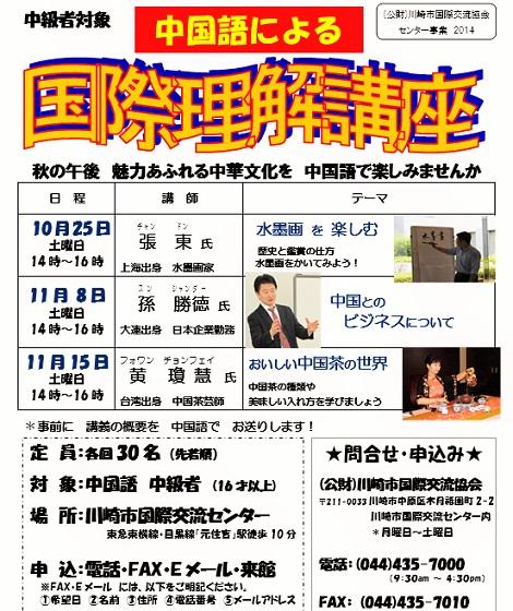 「2014中国語による国際理解講座」