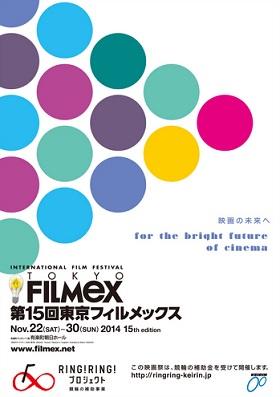 第15回東京フィルメックス