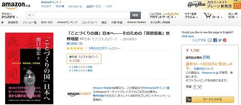 『「ことづくりの国」日本へ』アマゾンページ