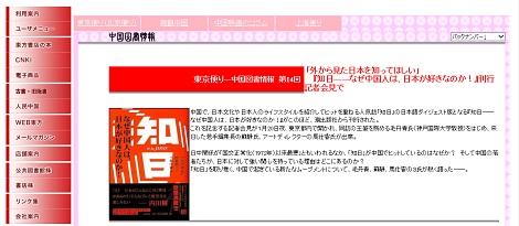 WEB東方 「東京便り」 第14回