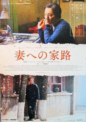 中国映画「妻への家路」