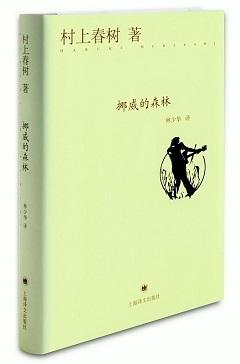 『ノルウェイの森』 中国語改訂版