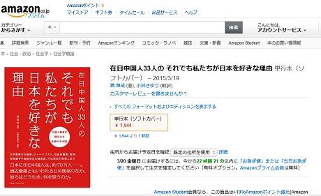 アマゾン『それでも私たちが日本を好きな理由』