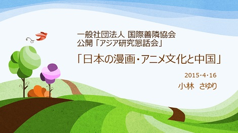 「アジア研究懇話会」 PPT画像