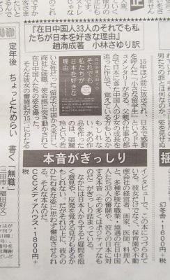 『夕刊フジ』(4月11日付)書評
