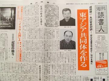 『週刊読書人』 4月10日号