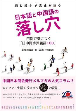 『日本語と中国語の落し穴』