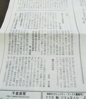 『日本経済新聞』2015年4月19日付