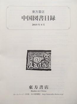東方書店「中国図書目録」2015年4月号