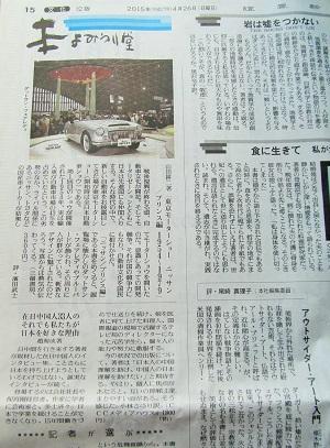 『読売新聞』 4月26日付 「本よみうり堂」より