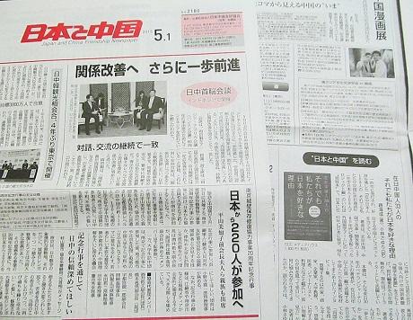 『日本と中国』5月1日号