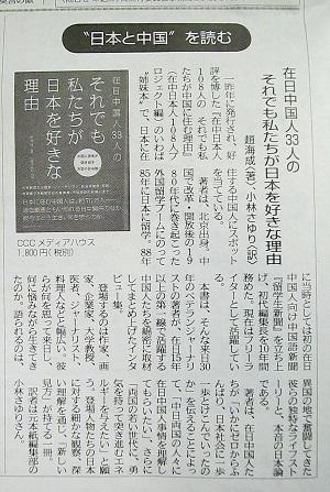 『日本と中国』5月1日号_2