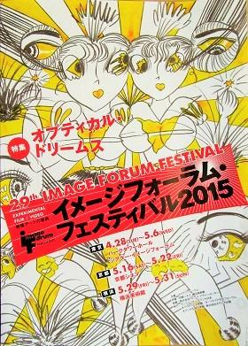 「イメージフォーラム・フェスティバル2015」