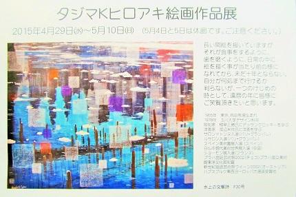 「タジマKヒロアキ絵画作品展」案内状