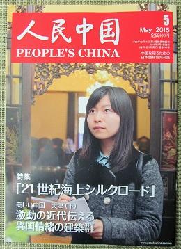 『人民中国』2015 年5月号