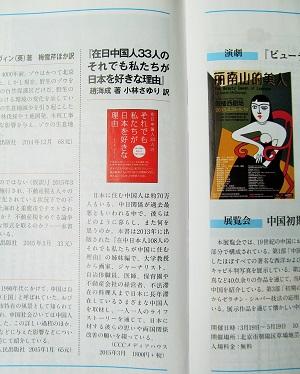『人民中国』2015 年5月号書評