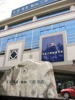 北京三聯韜奮書店(本店)