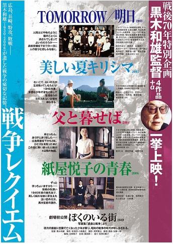 「戦後70年特別企画 黒木和雄監督4作品+α 一挙上映」
