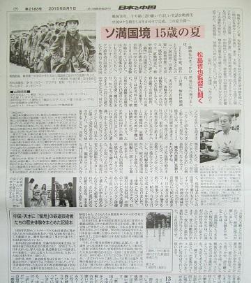 4_『日本と中国』 最新8月1日号