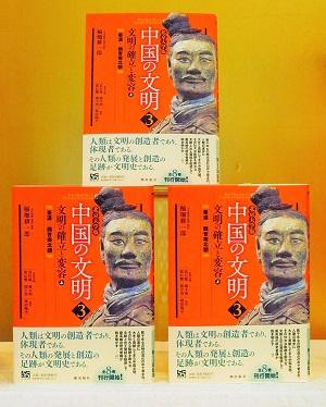 2_『中国の文明』 第3巻