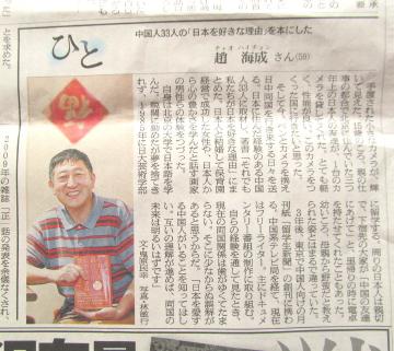 朝日新聞8月15日付「ひと」欄