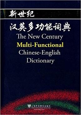 『新世紀漢英多功能詞典』