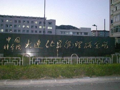 2_現在の大連化学物理研究所