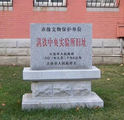 4_大連にある満鉄中央試験所の史跡碑