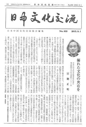 1) 『日中文化交流』 最新号