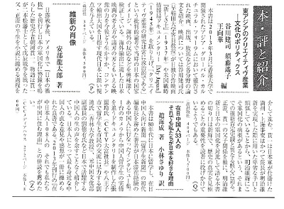 2) 「本・評と紹介」 欄
