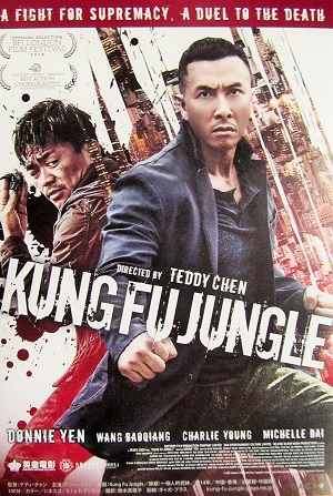 映画「カンフー・ジャングル」