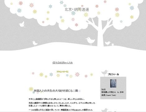 多田麻美さんのブログ 「北京・胡同逍遥」