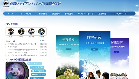 パンダ研究センター 日本語サイト