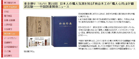 WEB東方 「東京便り」