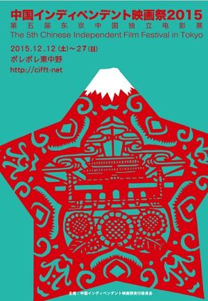「中国インディペンデント映画祭2015」