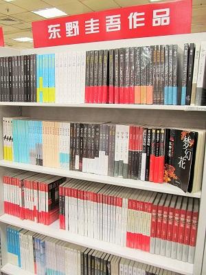 東野作品の特設書棚