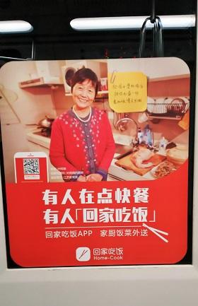 「回家吃飯」の広告