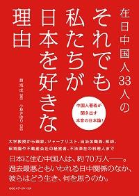 『在日中国人33人の それでも私たちが日本を好きな理由』