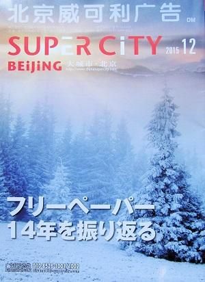 『スーパーシティ北京』2015年12月号