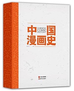 『中国漫画史』