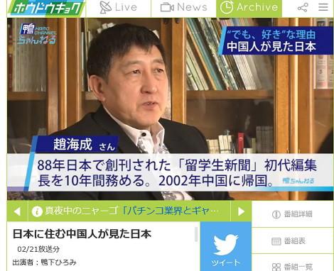 「鴨ちゃんねる」 趙海成さんインタビュー