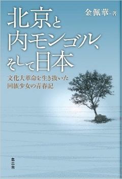 『北京と内モンゴル、そして日本』