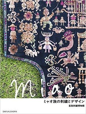 『ミャオ族の刺繍とデザイン』