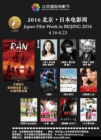 「2016北京・日本映画週間」
